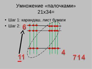 Умножение «палочками» 21х34= Шаг 1: карандаш, лист бумаги Шаг 2: