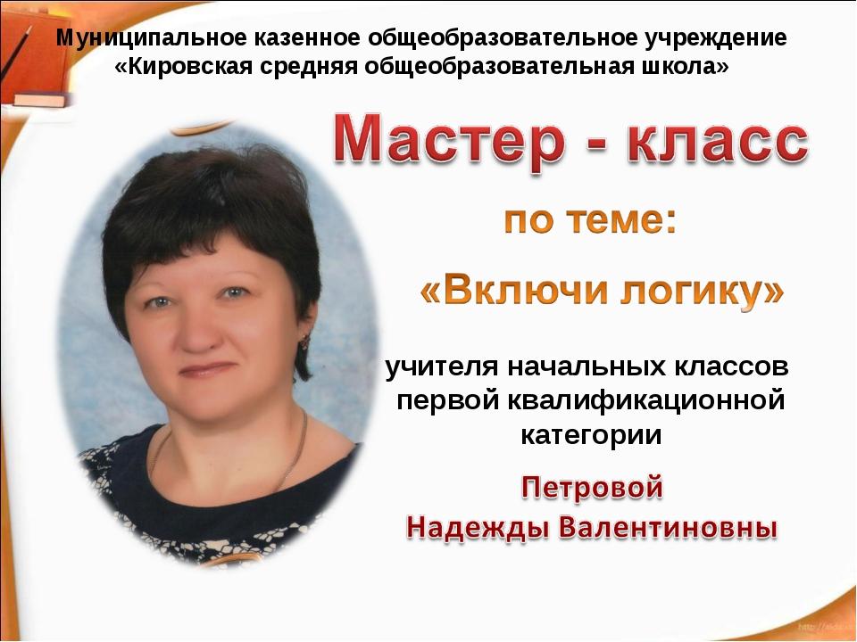 Муниципальное казенное общеобразовательное учреждение «Кировская средняя обще...
