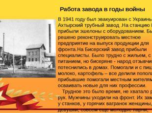 В 1941 году был эвакуирован с Украины Ахтырский трубный завод .На станцию Би