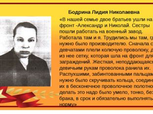 «В нашей семье двое братьев ушли на фронт -Александр и Николай. Сестры пошли