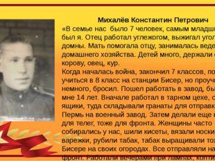 Михалёв Константин Петрович «В семье нас было 7 человек, самым младшим был я