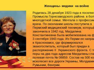 Женщины- медики на войне Родилась 28 декабря 1923 года в поселке Промысла Го