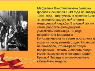 Магдалина Константиновна была на фронте с сентября 1943 года по январь 1946