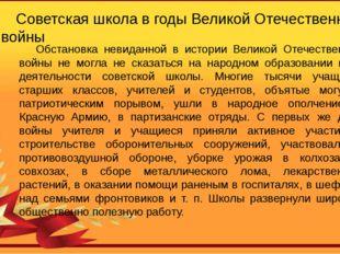 Советская школа в годы Великой Отечественной войны Обстановка невиданной в и