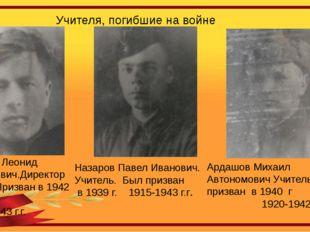 Округин Леонид Степанович.Директор школы.Призван в 1942 г. 1916-43 г.г. Ардаш