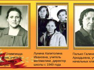 Бодрина Олимпиада Семеновна, учитель русского языка и литературы Лунина Капит