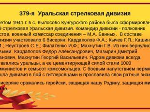 379-я Уральская стрелковая дивизия Летом 1941 г. в с. Кылосово Кунгурского ра