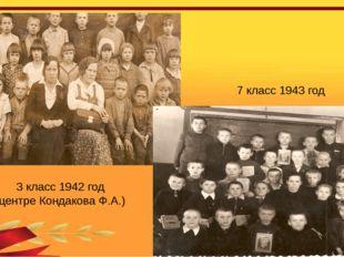 7 класс 1943 год 3 класс 1942 год (в центре Кондакова Ф.А.)