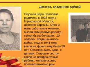 Детство, опаленное войной Обухова Вера Павловна родилась в 1935 году в Горьк