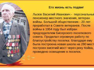 Его жизнь есть подвиг Лызов Василий Иванович - персональный пенсионер местно