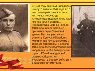 В 1941 году окончил Бисерскую школу. В январе 1942 года в 15 лет пошел работа