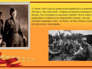 21 июня 1944 года во время артиллерийского и минометного обстрела был контуж