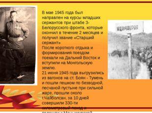 В мае 1945 года был направлен на курсы младших сержантов при штабе 3- Белору