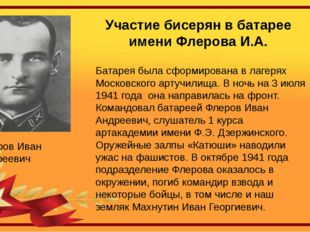 Батарея была сформирована в лагерях Московского артучилища. В ночь на 3 июля