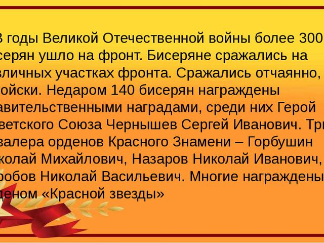 В годы Великой Отечественной войны более 300 бисерян ушло на фронт. Бисеряне...