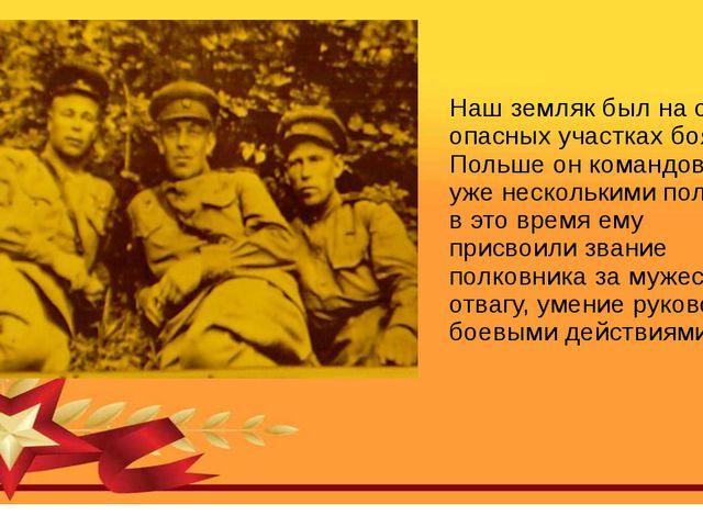 Наш земляк был на самых опасных участках боя. В Польше он командовал уже неск...