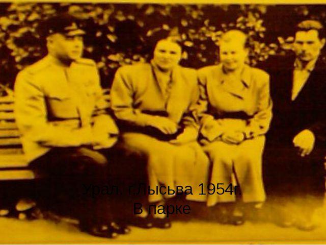 Урал. г.Лысьва 1954г. В парке