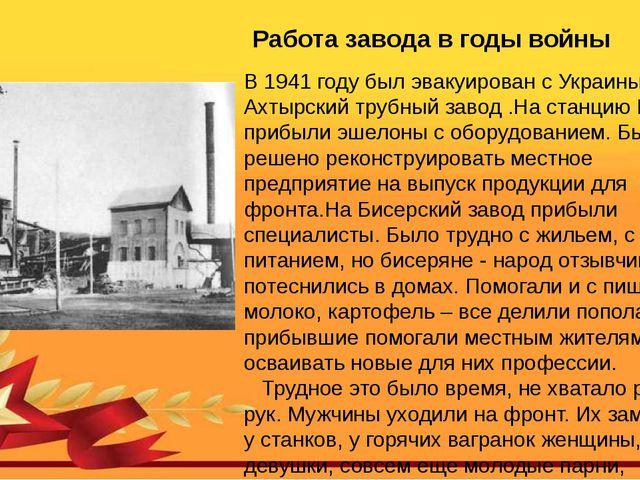 В 1941 году был эвакуирован с Украины Ахтырский трубный завод .На станцию Би...