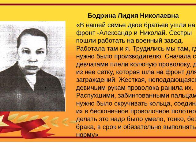 «В нашей семье двое братьев ушли на фронт -Александр и Николай. Сестры пошли...