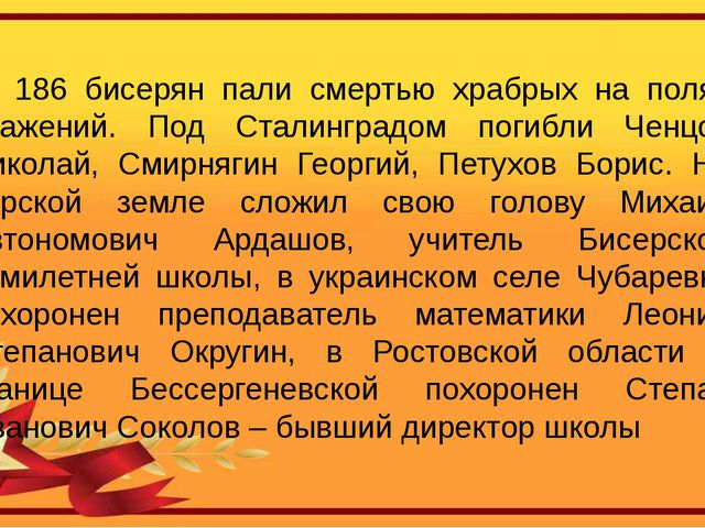 186 бисерян пали смертью храбрых на полях сражений. Под Сталинградом погибли...