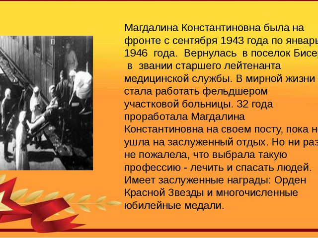 Магдалина Константиновна была на фронте с сентября 1943 года по январь 1946...