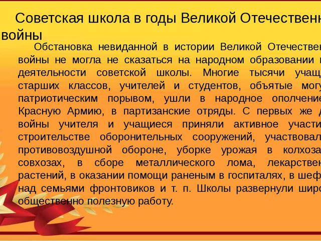 Советская школа в годы Великой Отечественной войны Обстановка невиданной в и...