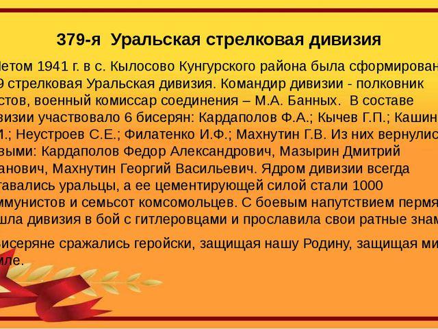 379-я Уральская стрелковая дивизия Летом 1941 г. в с. Кылосово Кунгурского ра...