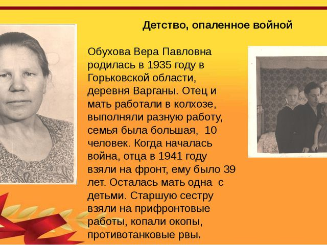 Детство, опаленное войной Обухова Вера Павловна родилась в 1935 году в Горьк...