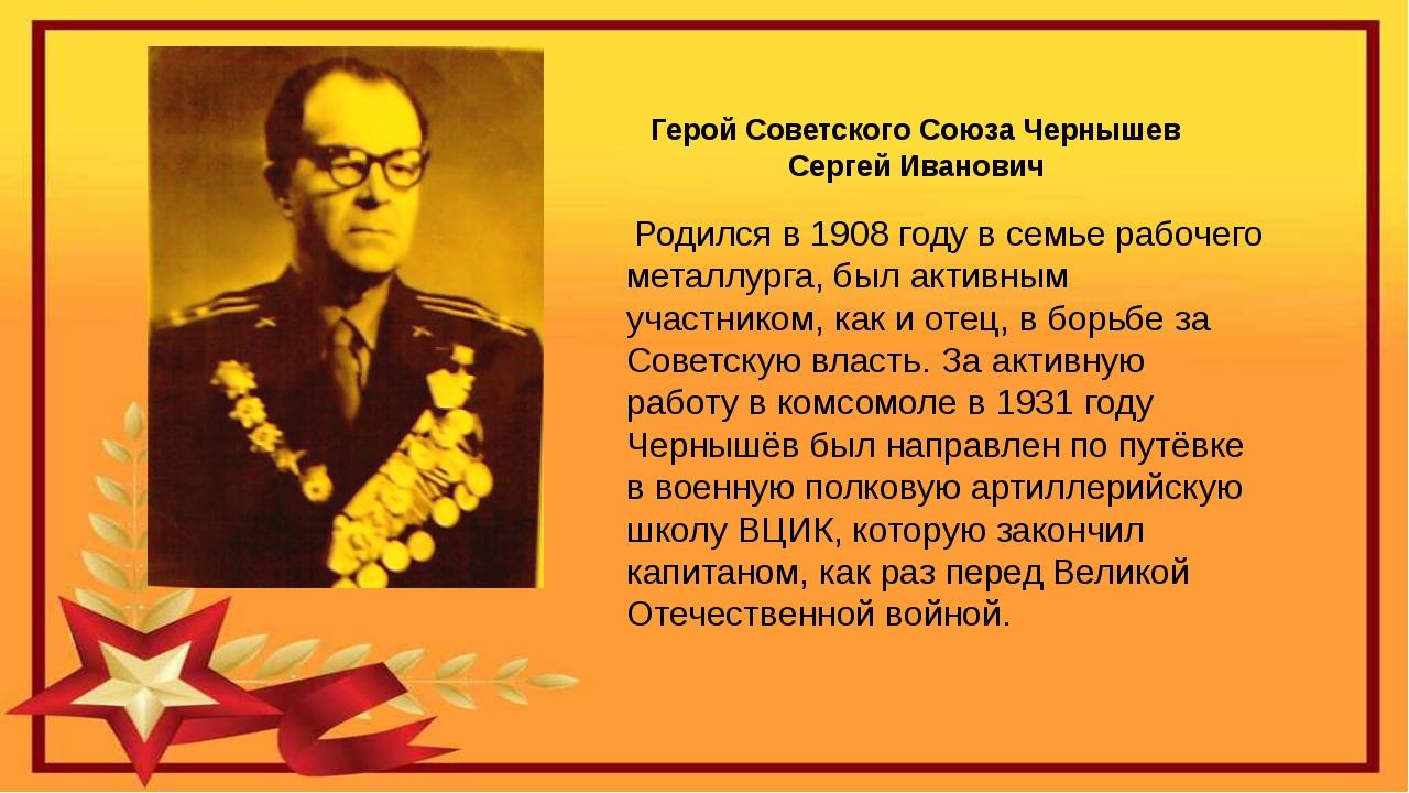 Герой Советского Союза Чернышев Сергей Иванович Родился в 1908 году в семье р...
