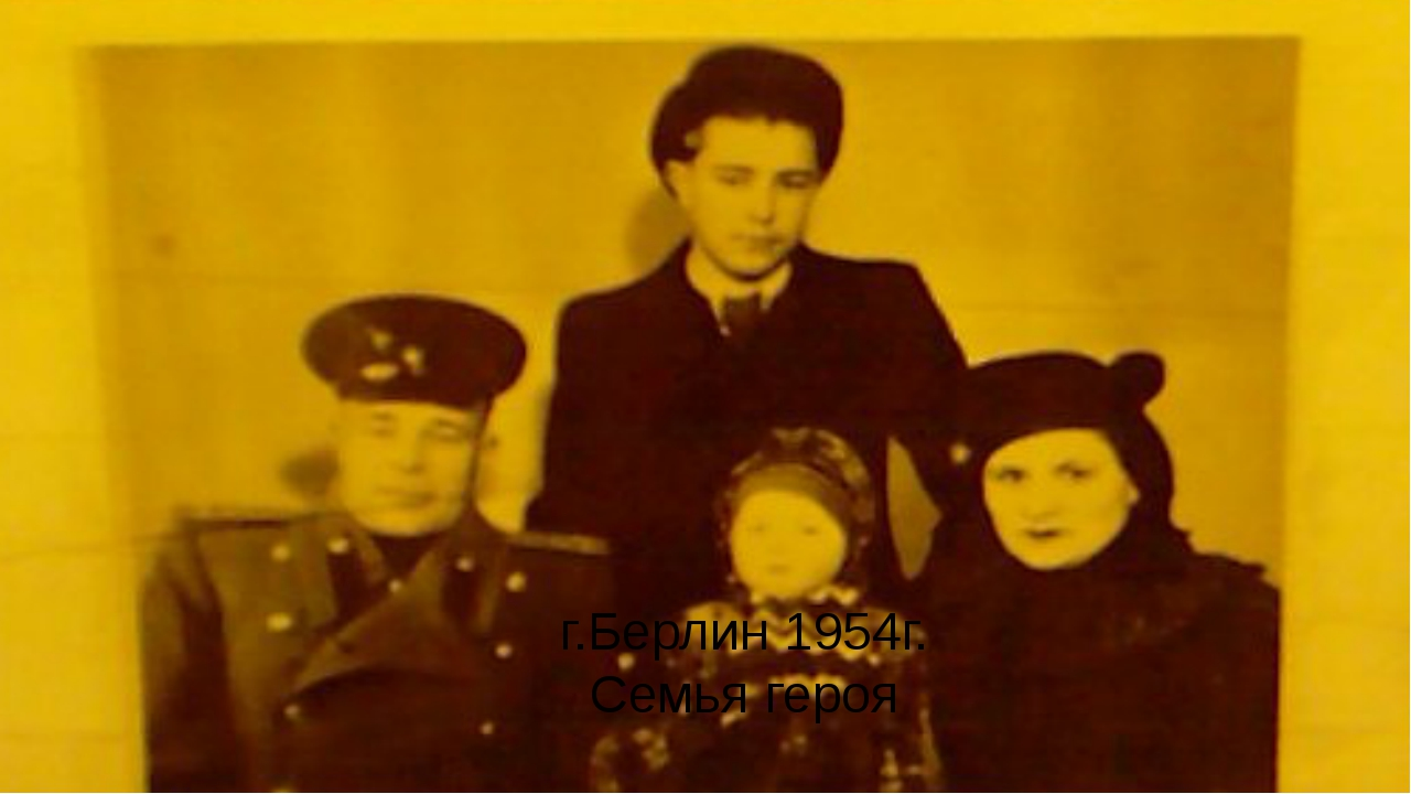г.Берлин 1954г. Семья героя