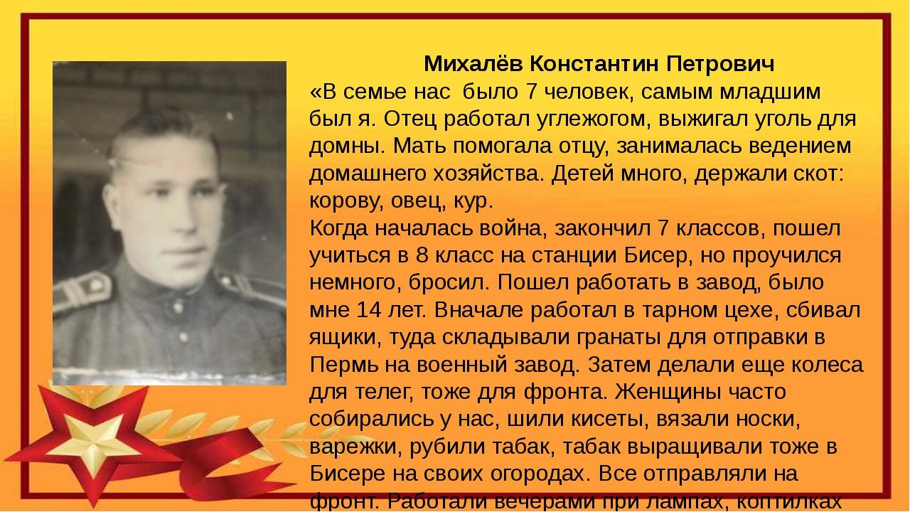 Михалёв Константин Петрович «В семье нас было 7 человек, самым младшим был я...