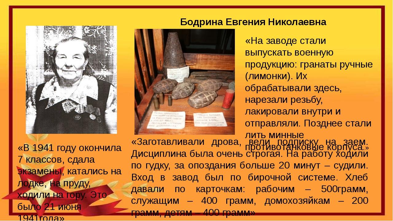 «Заготавливали дрова, вели подписку на заем. Дисциплина была очень строгая....