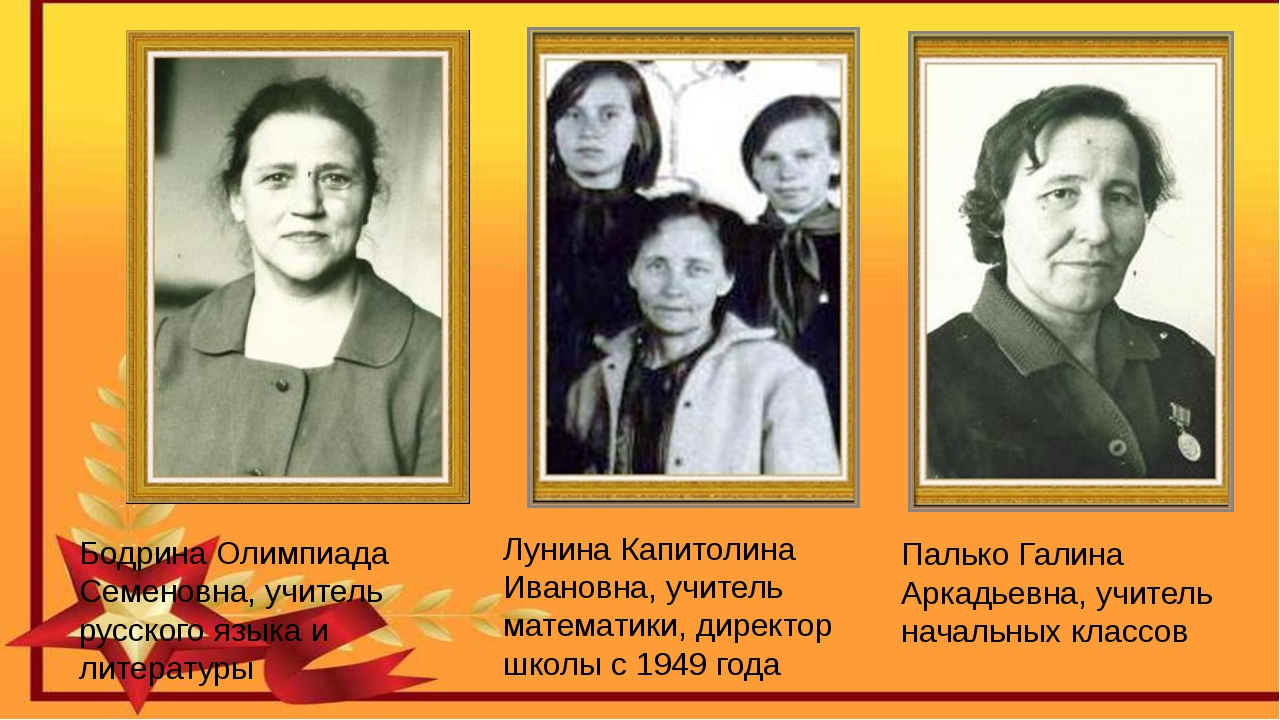 Бодрина Олимпиада Семеновна, учитель русского языка и литературы Лунина Капит...