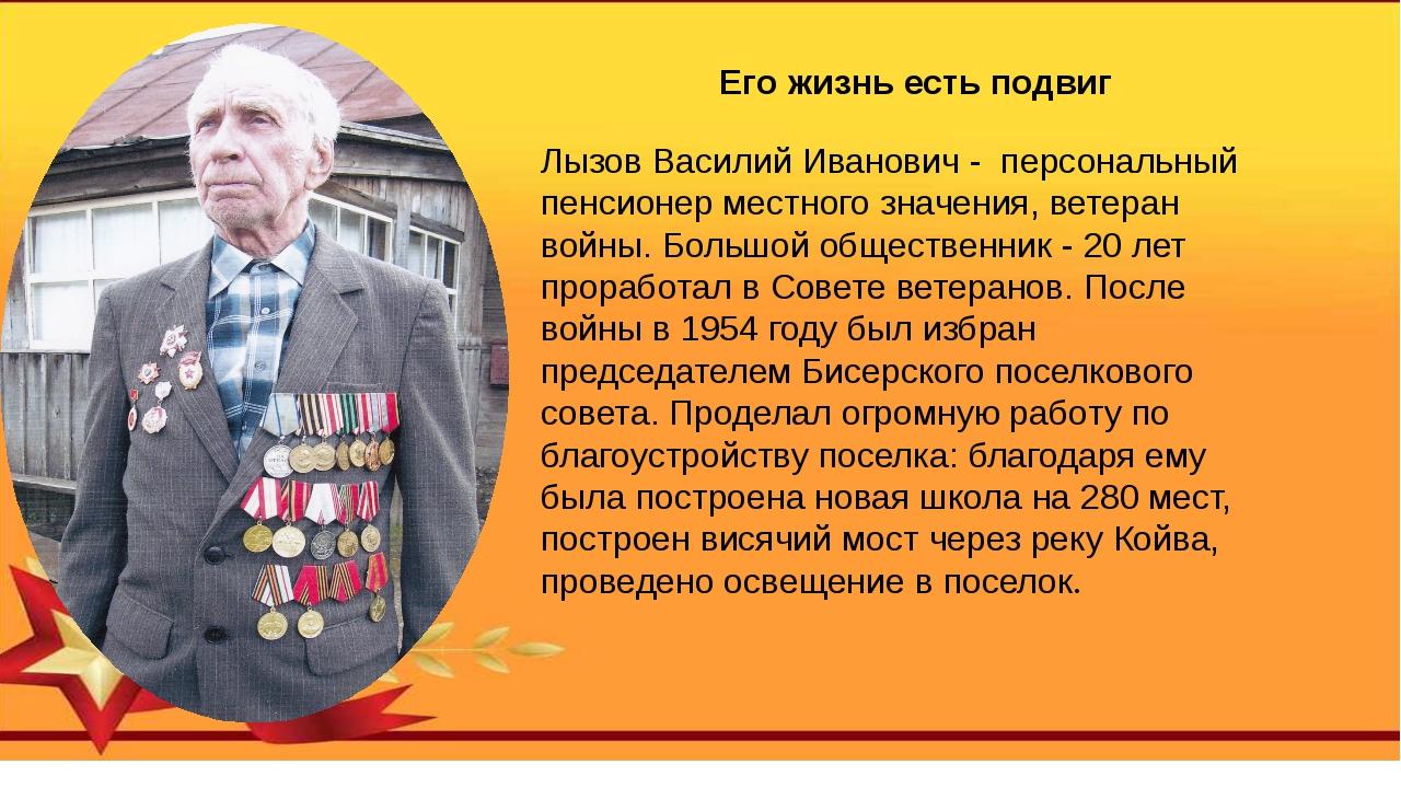 Его жизнь есть подвиг Лызов Василий Иванович - персональный пенсионер местно...
