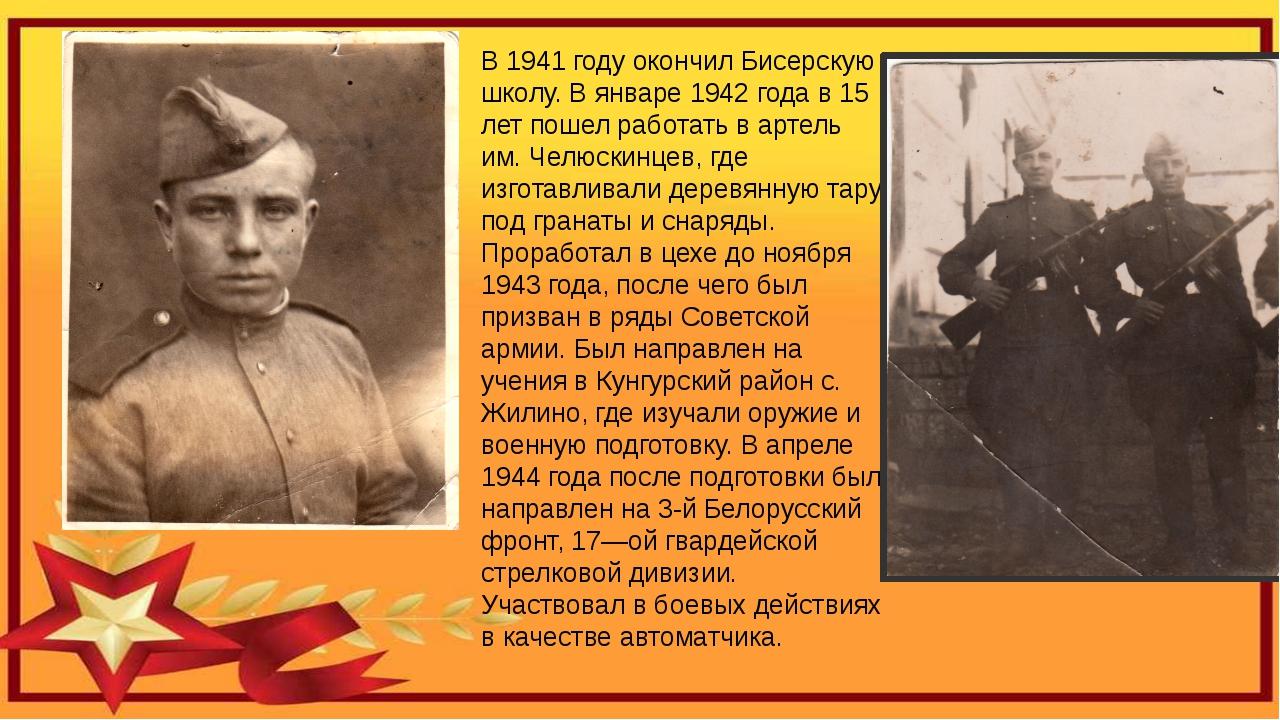 В 1941 году окончил Бисерскую школу. В январе 1942 года в 15 лет пошел работа...