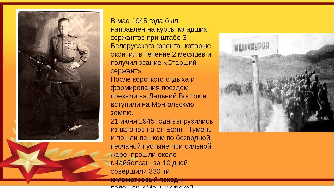 В мае 1945 года был направлен на курсы младших сержантов при штабе 3- Белору...