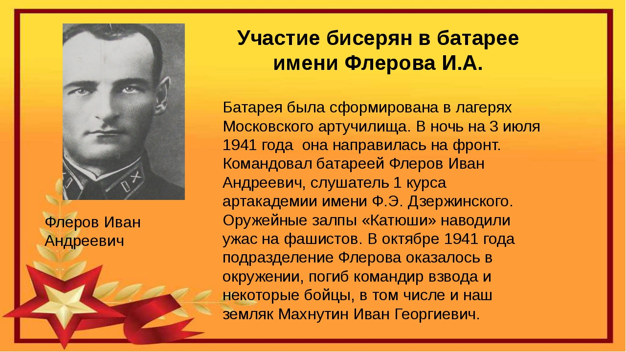 Батарея была сформирована в лагерях Московского артучилища. В ночь на 3 июля...