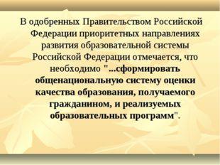 В одобренных Правительством Российской Федерации приоритетных направлениях ра