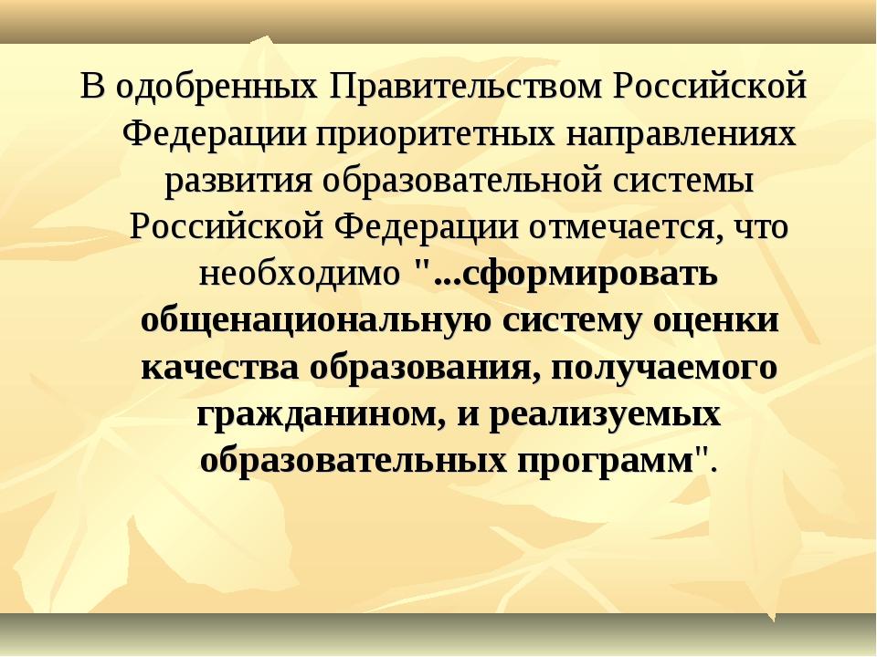 В одобренных Правительством Российской Федерации приоритетных направлениях ра...