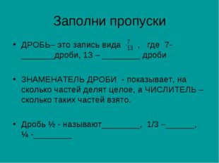 Заполни пропуски ДРОБЬ– это запись вида , где 7- _______дроби, 13 – ________