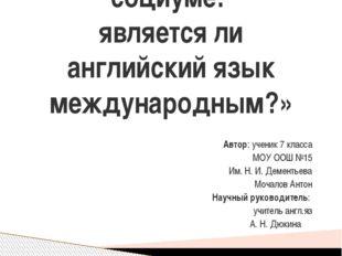 «Жизнь языка в социуме: является ли английский язык международным?» Автор: уч