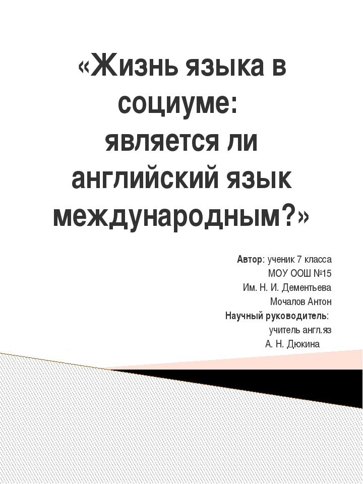 «Жизнь языка в социуме: является ли английский язык международным?» Автор: уч...