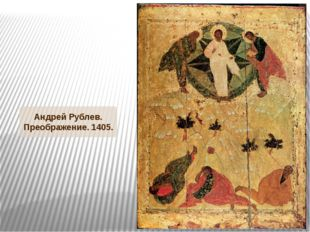 Андрей Рублев. Преображение. 1405.
