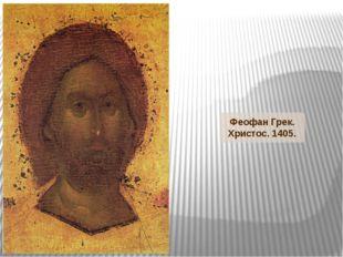 Феофан Грек. Христос. 1405.