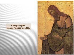 Феофан Грек. Иоанн Предтеча. 1405.