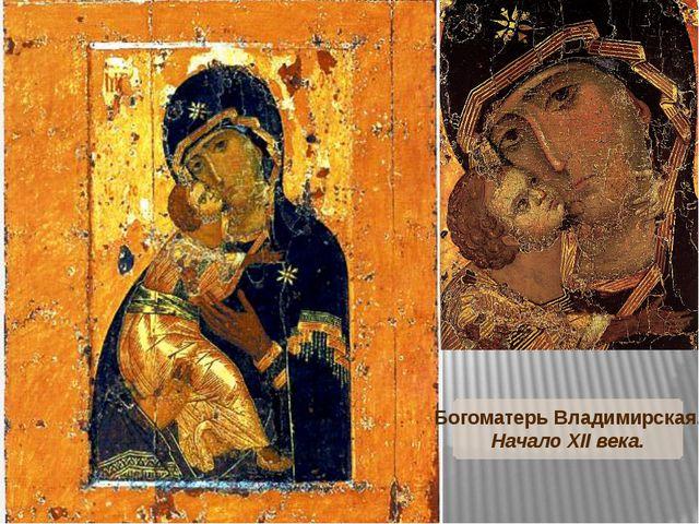 Богоматерь Владимирская. Начало XII века.