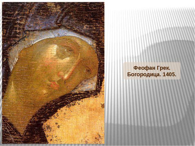 Феофан Грек. Богородица. 1405.