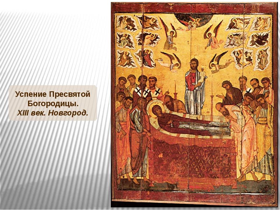 Успение Пресвятой Богородицы. XIII век. Новгород.
