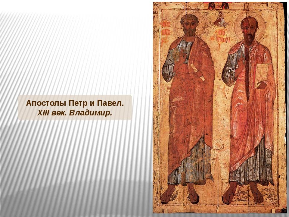 Апостолы Петр и Павел. XIII век. Владимир.