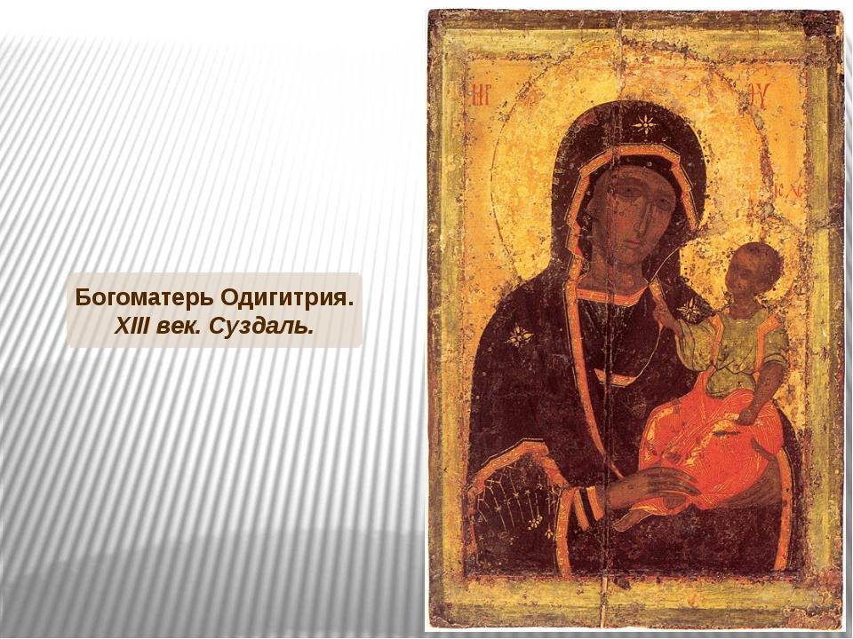 Богоматерь Одигитрия. XIII век. Суздаль.